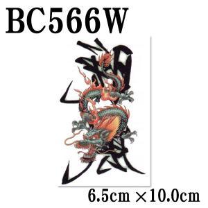 チャイニーズドラゴン 竜 龍タトゥーシール(BC566W)【E1-4】フェイクタトゥー  ボディメイク 簡単 パーティーグッズ 安全 転写 リアル kandume-com