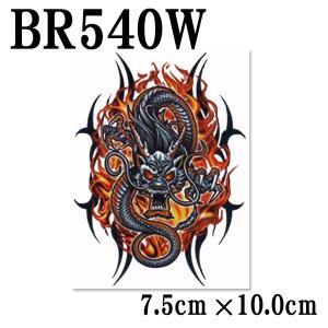 ドラゴンインフレーム 竜 龍タトゥーシール(BR540W)【E2-3】フェイクタトゥー  ボディメイク 簡単 パーティーグッズ 安全 転写 リアル kandume-com