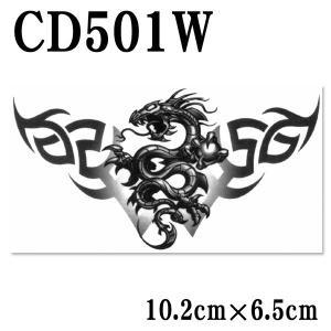 ロボットドラゴン 竜 龍タトゥーシール(CD501W)【E1-2】フェイクタトゥー  ボディメイク 簡単 パーティーグッズ 安全 転写シール リアル kandume-com