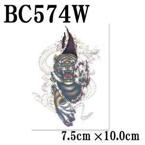 タイガーティアリングアウト 虎 竜 龍タトゥーシール(BC574W)【E2-6】フェイクタトゥー   簡単 パーティーグッズ 安全 転写シール リアル kandume-com