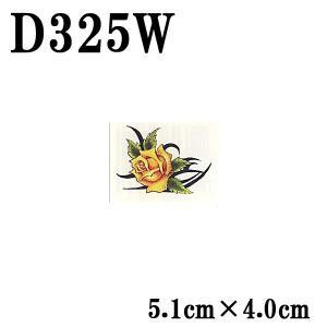 イエローローズ 薔薇 黄色タトゥーシール(D325W)【D2-6】フェイクタトゥー  ボディメイク 簡単 パーティーグッズ 安全 転写シール リアル kandume-com