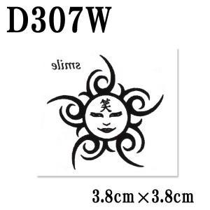 太陽 トライバルタトゥーシール(D307W)【F4-8】フェイクタトゥー  ボディメイク 簡単 パーティーグッズ 安全 転写シール リアル kandume-com