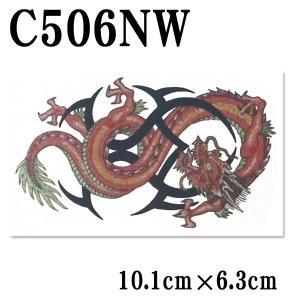 ドラゴン 龍タトゥーシール(C506NW)【F1-2】フェイクタトゥー tatooシール ボディメイク 簡単 パーティーグッズ 安全 転写シール リアル kandume-com