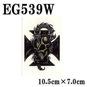ドラゴン龍竜骸骨タトゥーシール(EG539W)【B3-3】フェイクタトゥー  ボディメイク 簡単 パーティーグッズ 安全 転写シール リアル kandume-com