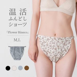 ふんどしパンツ 締め付けないショーツ Flower RINECO(フラワーリネコ) 女性用 妊活 日本製 コットン 蒸れない パンツ型 ふんどしショーツ|kandume-com