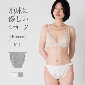 ふんどしパンツ 締め付けないショーツ RINECO(リネコ) 女性用 妊活 日本製 オーガニックコットン リヨセル テンセル 蒸れない パンツ型 ふんどしショーツ|kandume-com