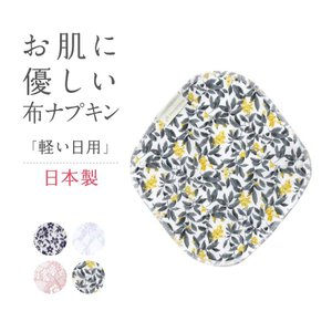 Sheepeace布ナプキン【軽い日用】ネコポスOK 綿100% おりもの 一体型 おすすめ セットあり|kandume-com
