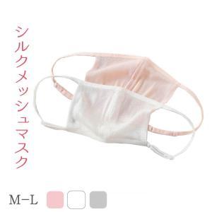 HANAMORI シルクメッシュマスク|kandume-com