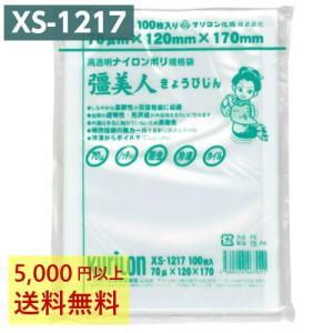真空袋 ナイロンポリ 彊美人 XS-1217 (100枚入) 70μ×120×170mm クリロン化...