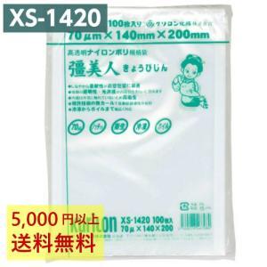真空袋 ナイロンポリ 彊美人 XS-1420 (100枚入) 70μ×140×200mm クリロン化...