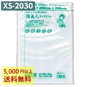 真空袋 ナイロンポリ 彊美人 XS-2030 (100枚入) 70μ×200×300mm クリロン化...