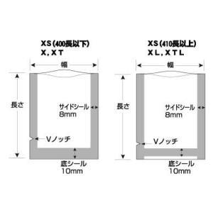 真空袋 ナイロンポリ 彊美人 XS-3040 (100枚入) 70μ×300×400mm クリロン化成 条件付送料無料|kane8ya|04
