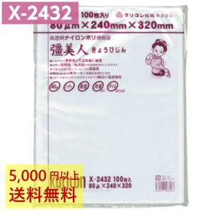 真空袋 ナイロンポリ 彊美人 X-2432 (100枚入) 80μ×240×320mm クリロン化成...
