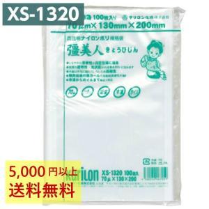 真空袋 ナイロンポリ 彊美人 XS-1320 (100枚入) 70μ×130×200mm クリロン化...
