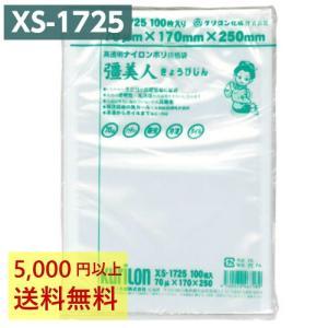真空袋 ナイロンポリ 彊美人 XS-1725 (100枚入) 70μ×170×250mm クリロン化...