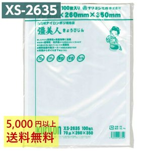 真空袋 ナイロンポリ 彊美人 XS-2635 (100枚入) 70μ×260×350mm クリロン化成 条件付送料無料|kane8ya