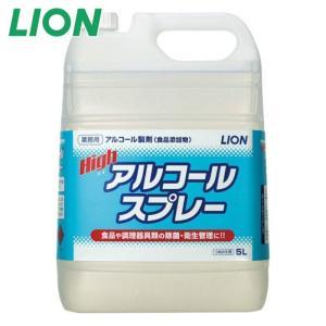 アルコール除菌剤 ハイアルコール スプレー 5L 食品添加物 ライオン 詰め替え用 【業務用】