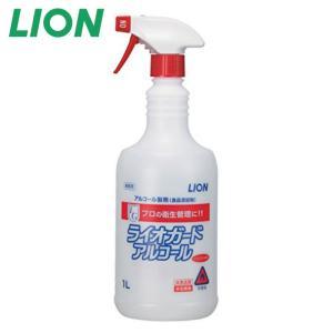 アルコール除菌剤 ライオガードアルコール 1L 食品添加物 ライオン 【業務用】