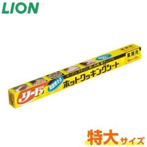 リード ホットクッキングシート 特大 60cm×20m ライオン 業務用
