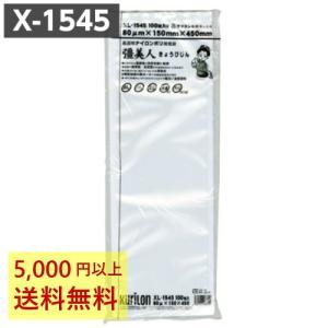 真空袋 ナイロンポリ 彊美人 X-1545 (100枚入) 80μ×150×450mm ロング クリ...