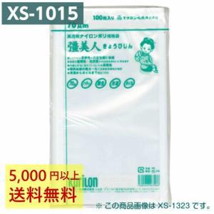 真空袋 ナイロンポリ 彊美人 XS-1015 (100枚入) 70μ×100×100mm クリロン化...
