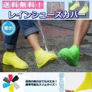 シューズカバー 防水 シリコン 雨 子供 通勤 通学 メンズ レディース レイン シリコーン 靴 レインブーツ 2枚セット|kanedasyoten