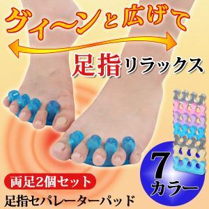 パッド 足指 広げる セパレーター グッズ セパレーターパッド シリコン シンプルタイプ 色 フリーサイズ 1足入り サポーター 足ゆび 足の疲れに 全開 柔らかい kanedasyoten