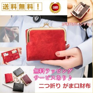 財布 がま口 二つ折り レディース ミニ レザー 小銭 かわいい おしゃれ カード サブ キャッシュ レス メンズ ミニ 質感 使いやすい 大容量|kanedasyoten