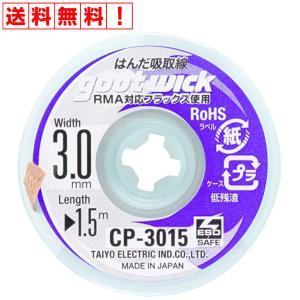 はんだ吸い取り線 CP-3015 RMA対応フラックス 標準使用  銅 編組線 非塩素系 特殊フラックス はんだ 吸取線 精密機器 鉛フリーはんだ対応 太洋電機産業 goot|kanedasyoten