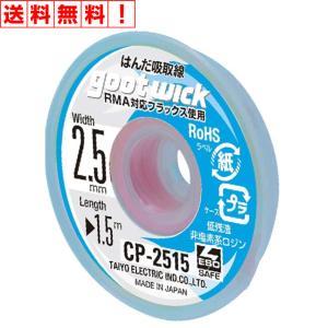 はんだ吸い取り線 CP-2515 RMA対応フラックス 標準使用  銅 編組線 非塩素系 特殊フラックス はんだ吸取線 精密機器 鉛フリーはんだ対応 太洋電機産業 goot|kanedasyoten