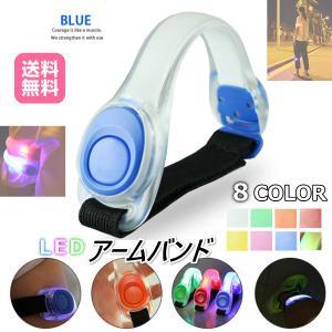 アームバンド ランニング ジョギング ウォーキング おしゃれ led LED メンズ レディース 光る ライト 反射材 反射バンド 発光 明るい マジックテープ 8 カラー|kanedasyoten