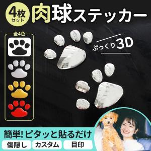 ステッカー 車 肉球 かわいい 足跡 犬 猫 装飾 デカール デコレーション 4枚セット キズ隠し カー用品 足跡 肉球 立体 ステッカー 可愛い 面白い シール kanedasyoten