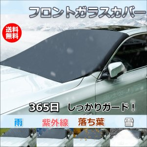 フロントガラス カバー 車 凍結防止 取り付け 凍結防止シート 簡単 磁石 付  雪 霜 埃 黄砂 紫外線 ガード サン シェード 降霜 積雪 凍結 対策 kanedasyoten
