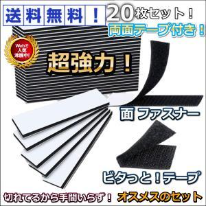 面ファスナー 両面テープ 超強力 20枚 裁縫 手芸 オス メス 固定 業務 粘着 テープ ※ クラレ の マジックテープ ではありません|kanedasyoten
