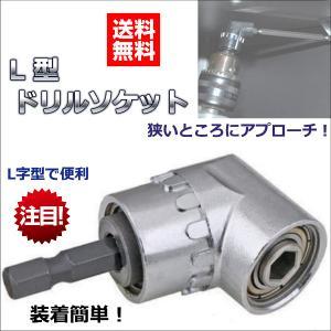 L型 ドリルソケット 105度 アダプター 六角 軸 アングル ドリル DIY 工具 電動 インパクトドライバー レンチ 脱着|kanedasyoten
