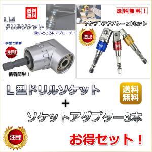 L型 ドリルソケット 105度 ソケットアダプター 3本 セット アダプター 六角 軸 ドリル DIY 工具 電動 インパクトドライバー レンチ|kanedasyoten