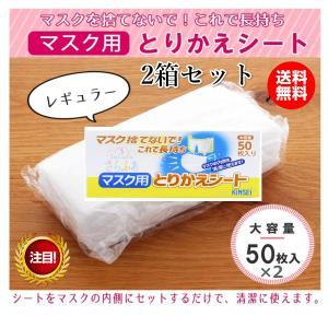 マスク用 とりかえシート 2箱セット レギュラー 使い捨て 日本製 ホワイト さらふあ約6.5×16cm 50枚入 金星製紙 kanedasyoten