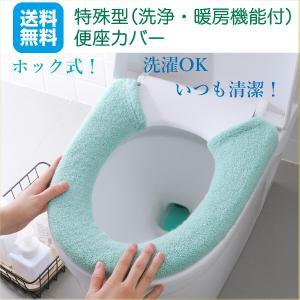 便座カバー トイレ 特殊型便座カバー トイレ用品 おしゃれ カラー 洗える 厚手 ふわふわ 暖かい ブルー|kanedasyoten