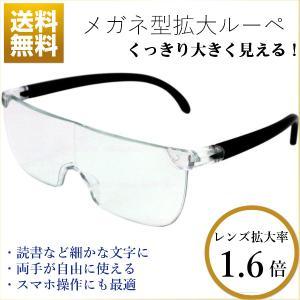 メガネ型拡大ルーペ クリアファイン 眼鏡 メガネ めがね 大人 用 レディース メンズ 男女 兼用 軽量 クリア kanedasyoten