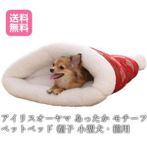 アイリスオーヤマ あったか モチーフ ペットベッド 帽子 小型犬・猫用|kanedasyoten