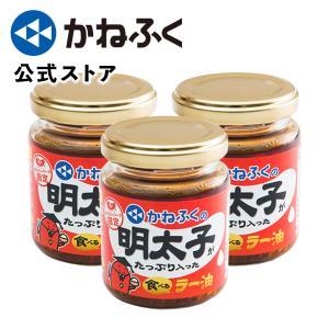 【かねふく公式】明太子がたっぷり入った 食べるラー油 3個セット めんたいパーク 限定パッケージ 明...