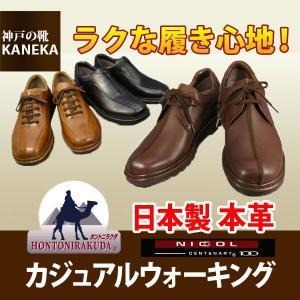 ウォーキングシューズ メンズ 4e ビジネス 本革 メンズシューズ 紳士靴 通勤 ブランド 人気 黒 200番 NICCOL CENTENARY / ニコル センテナリー|kaneka