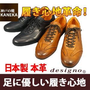 ウォーキングシューズ メンズ 4e ビジネス 本革 メンズシューズ 紳士靴 通勤 ブランド 人気 黒 7000番 designo / デジーノ|kaneka