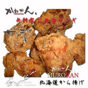 かねかん 【弁財家ザンギ】 北海道の 鶏の から揚げ 300g×5 総量1500g