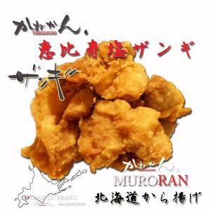 かねかん 【恵比寿塩ザンギ】 塩味 鶏の から揚げ 300g×5 総量1500g