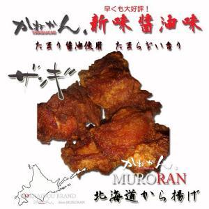 かねかん 【たまり醤油ザンギ】 たまり味 鶏の から揚げ 300g×5 総量1500g