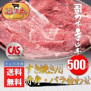【CAS冷凍】近江牛 すき焼き用〜赤身・バラ合わせ〜 500g|kanekiti