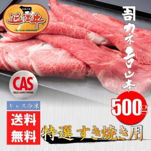 【CAS冷凍】近江牛 特選すき焼き用 500g|kanekiti