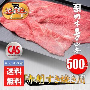 【CAS冷凍】近江牛 [赤身]すき焼き用 500g|kanekiti