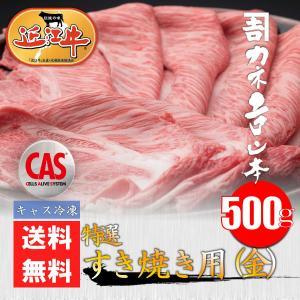【CAS冷凍】近江牛 特選すき焼き用(金) 500g|kanekiti